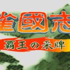 Jyangokushi: Haoh no Saihai