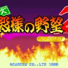 Quiz Tonosama no Yabou 2: Zenkoku Ban