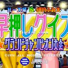 Hayaoshi Quiz Grand Champion Taikai