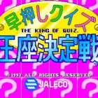 Hayaoshi Quiz Ouza Ketteisen - The King Of Quiz