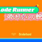Lode Runner IV - Teikoku Karano Dasshutsu