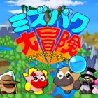 Mizubaku Daibouken (J) / Liquid Kids (U)