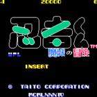 Ninja-Kid (W) / Ninja-kun: Majou no Bouken (J)