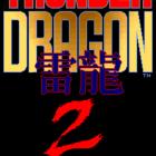 Thunder Dragon 2 / Big Bang: Power Shooting
