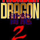 Thunder Dragon 2 / Big Bang: Power Shooting