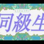 Doukyusei