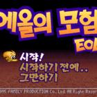 Eol-ui Moheom (trans: Eol's Adventure)