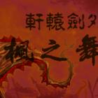 """Xuanyuan Jian Waizhuan: Feng Zhi Wu (aka """"Xuanyuan Sword Legend: Dance of the Maple Leaves"""")"""