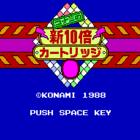 Game Master 2