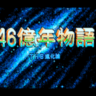 46 Okunen Monogatari ~The Shinka Ron~