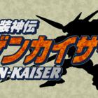 Kisou Shinden Gen-Kaiser