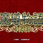 Madou Monogatari 1-2-3