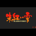 The Legend of Heroes IV: A Tear of Vermillion (aka Eiyuu Densetsu IV: Akai Shizuku)