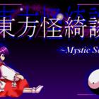 Touhou Kaikidan ~ Mystic Square.