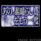 Ano, Subarashii o Mou Ichido
