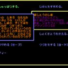 Sorcerian: Tsuika Scenario Vol.1