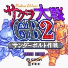 Sakura Taisen GB2: Thunderbolt Sakusen