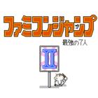 Famicom Jump II: Saikyo no 7-nin