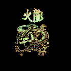 Fire Dragon / Dragon Fire / Dragon / Shunting