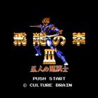 Hiryu no Ken III: 5 Nin no Ryu Senshi