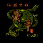 Huángdì: Zhuōlù zhī Zhàn