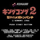 King Kong 2 - Ikari no Megaton Punch