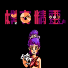 Poker Jīnglíng (As) / Mari-Ayami-Ruka no A.V. Poker (J) / Peek-A-Boo Poker (U)