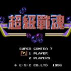 Super Contra 7 / Super Contra 8 / Super Fight I / Xtreme Robot