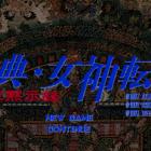 Giten Megami Tensei: Tokyo Mokushiroku