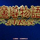 Madou Monogatari: ARS