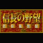 Nobunaga no Yabou: Bushou Fuunroku