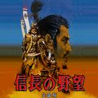 Nobunaga no Yabou: Zenkoku Ban