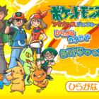 Pocket Monsters Advanced Generation: Hiragana Katakana Kakechatta!