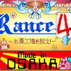 Rance 4.1: Okusuri Koujou wo Sukue!! / Rance 4.2: Angel Gumi