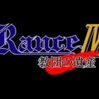 Rance IV: Kyoudan no Isan