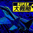 Super Daisenryaku