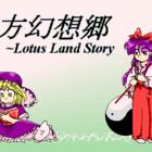 Touhou Gensoukyou ~ Lotus Land Story.