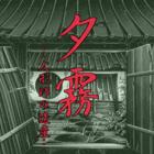 Yuugiri: Ningyoushi no Isan