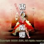 Touhou Koumakyou ~ the Embodiment of Scarlet Devil.