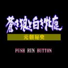 Aoki Okami to Shiroki Mejika: Gencho Hishi