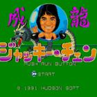 Jackie Chan (J) / Jackie Chan's Action Kung Fu (U)
