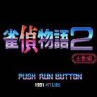 Jantei Monogatari 2: Uchu Tantei Divan Shutsudo Hen