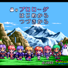 Kaze no Densetsu Xanadu (aka: The Legend of Xanadu)