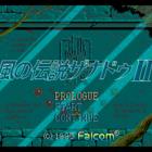 Kaze no Densetsu Xanadu II (aka: The Legend of Xanadu II)