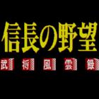 Nobunaga no Yabou : Bushou Fuunroku