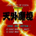 Tengai Makyou II: Manjimaru